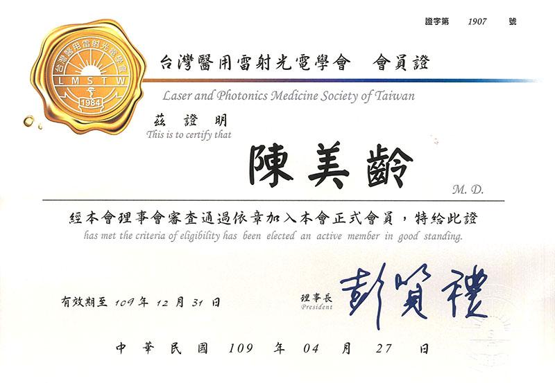台灣醫用雷射光電學會-陳醫師會員證書