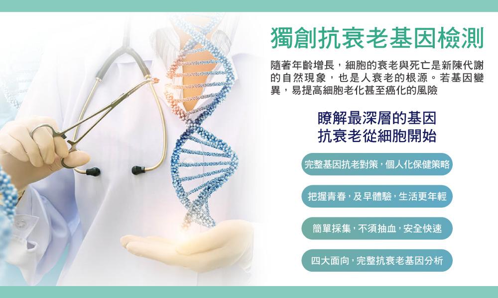 抗衰老基因檢測:瞭解最深層的基因 抗衰老從細胞開始