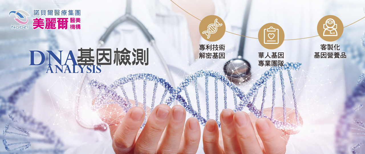 基因檢測DNA analysis