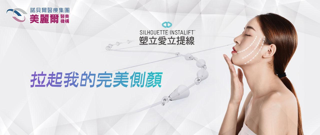 塑立愛立提線Silhouette lnstalift (俗稱少女線)