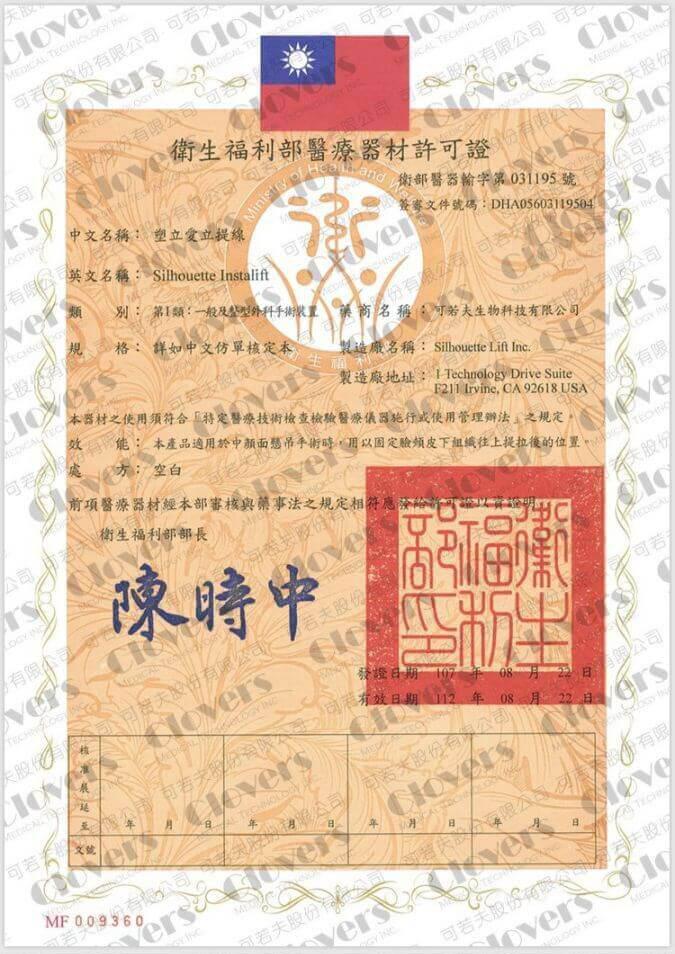 許可證仿單證照