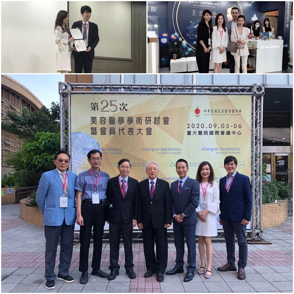 20200906中華民國美容醫學會學術研討會