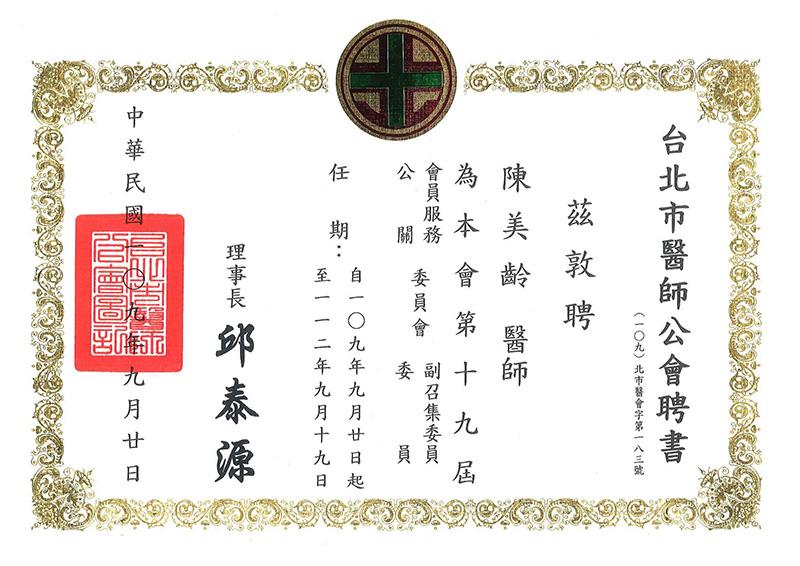 陳美齡醫師當選台北市醫師公會第19屆會員服務公關委員會副调集委員證書