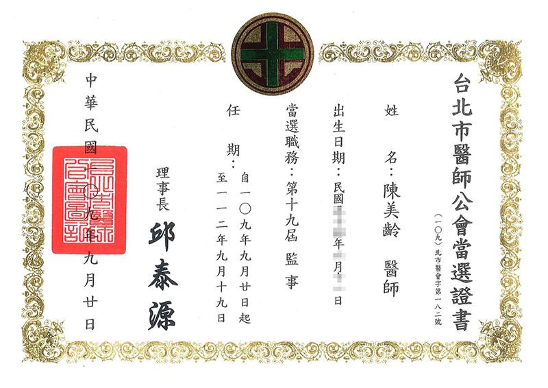 陳美齡醫師台北市醫師公會監事證書