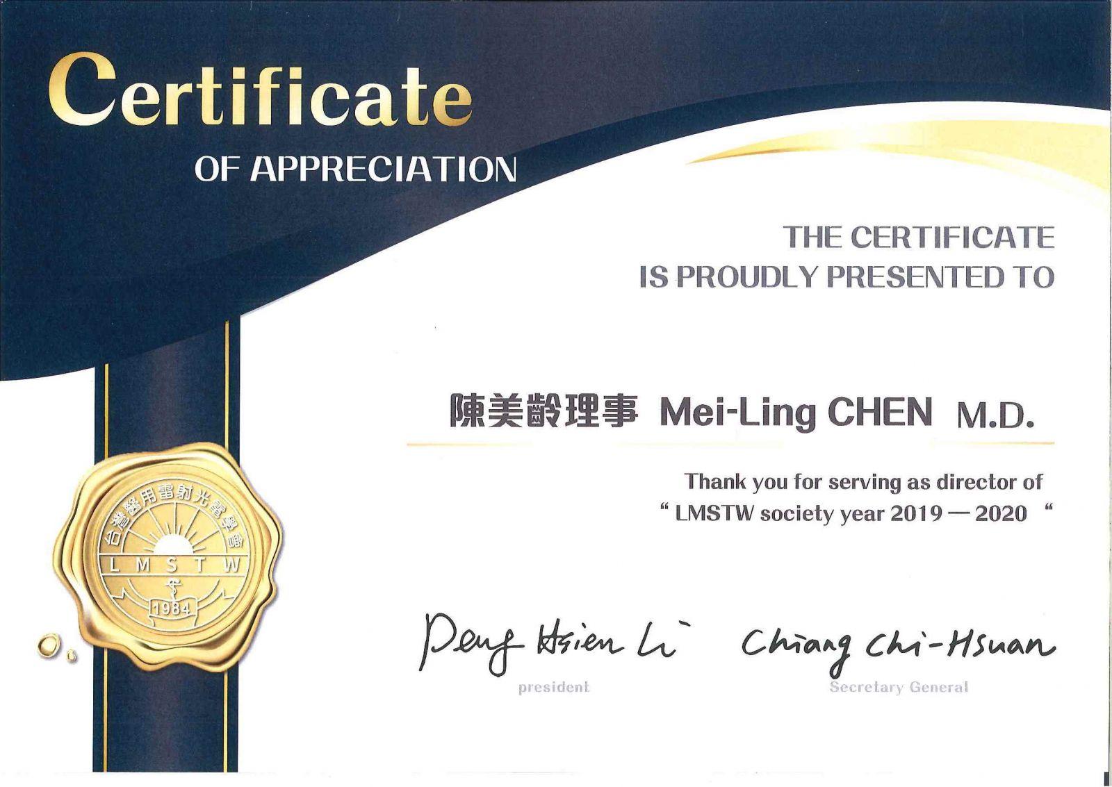 陳美齡醫師當選台灣醫用雷射光電學會理事長證書