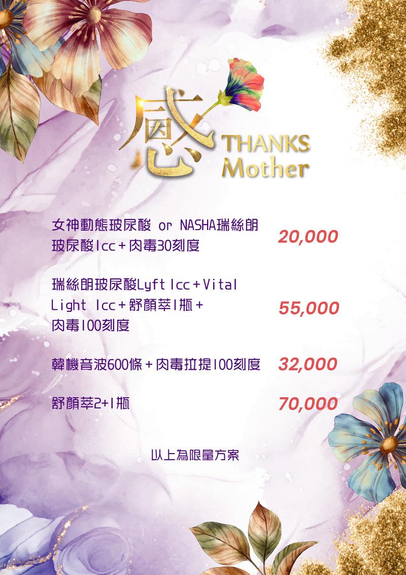 2021母親節活動