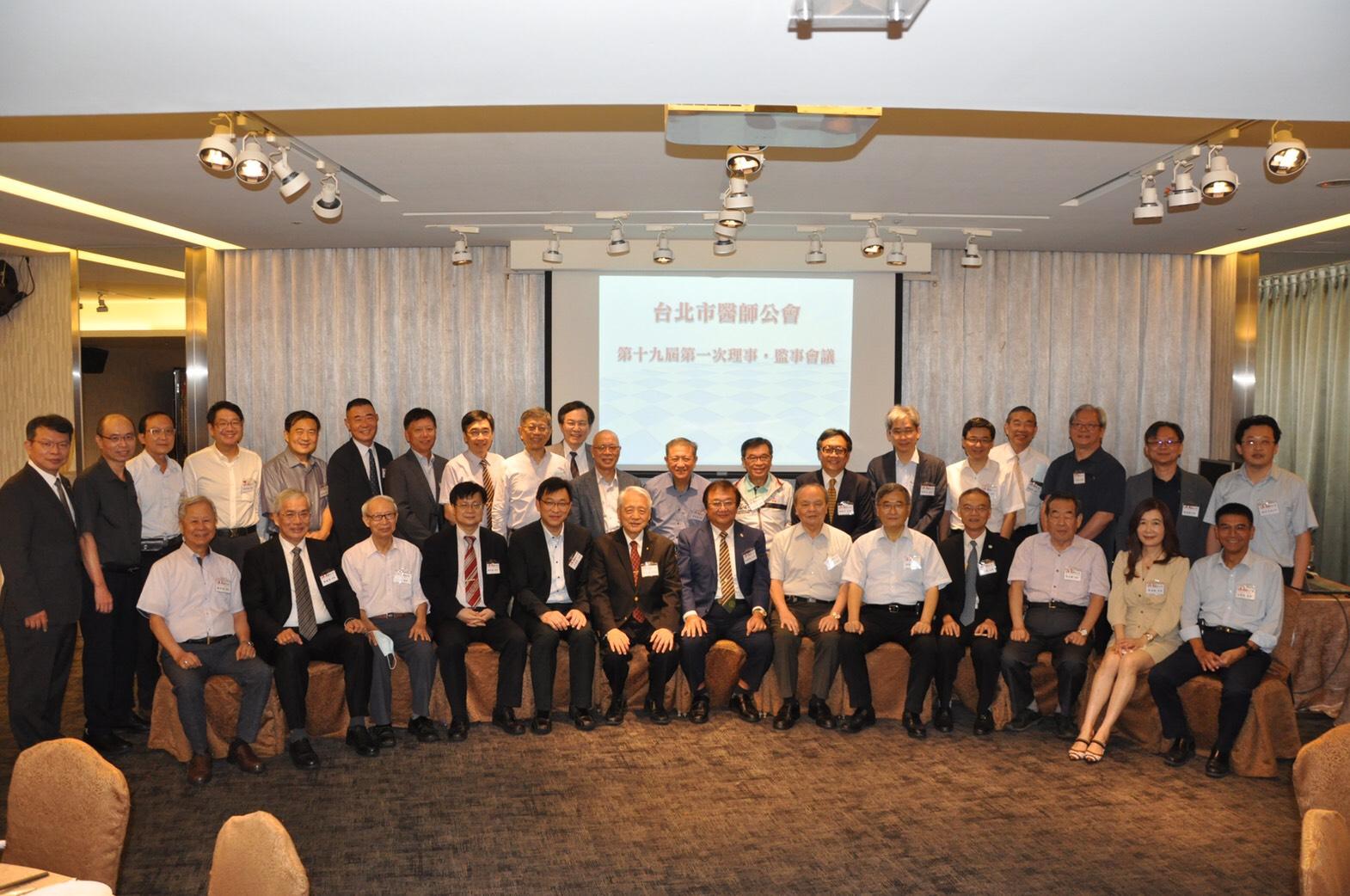 台北市醫師公會 第19屆第一次理監事會議