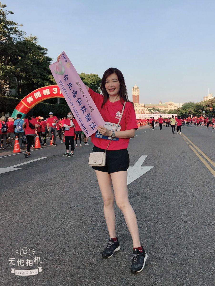 臺北國際扶輪天下年會萬人反毒公益路跑