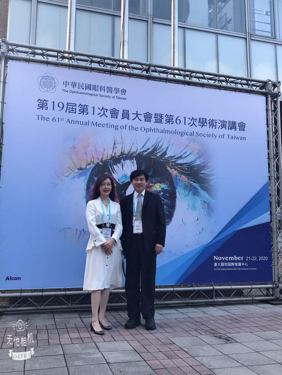 中華民國眼科醫學會第61次學術演講會