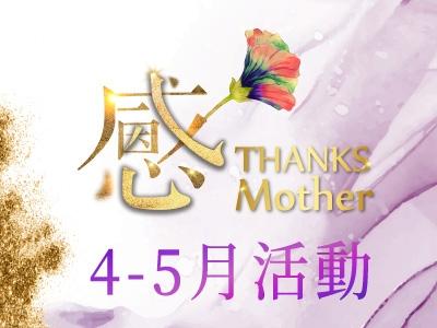 【4-5月活動】戴德媽咪THANKS Mother~我愛您