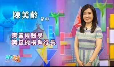 【非凡好健康】第24集節目片段01 一白遮三醜