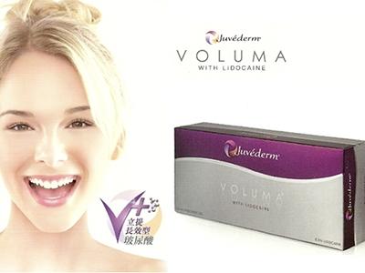 玻尿酸 Voluma