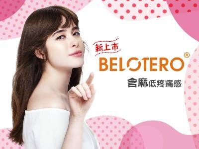 玻尿酸 Belotero~新一代水無痕玻尿酸