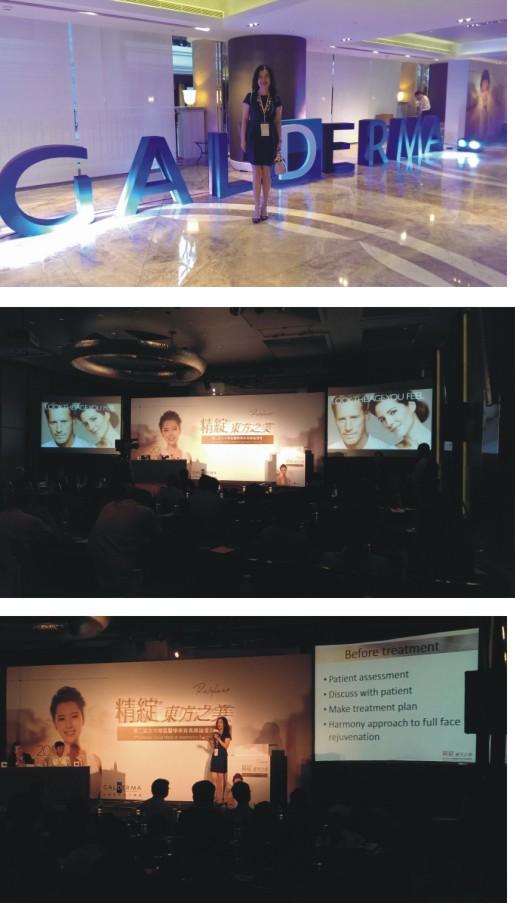 陳美齡醫師受邀擔任Galderma第二屆大中華區醫學美容岑岭論壇會講師