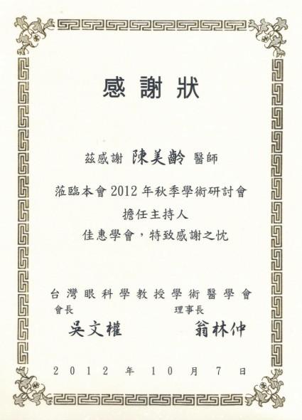 眼科醫學眼討會頒布感謝狀于 陳美齡醫師