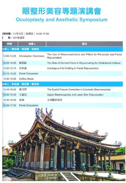 台北國際眼科學術研討會