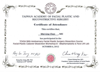 陳美齡醫師 榮總整形研討會證書