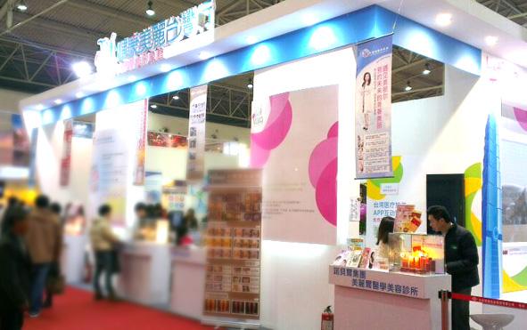台灣名品博覽會 美麗爾醫學美容