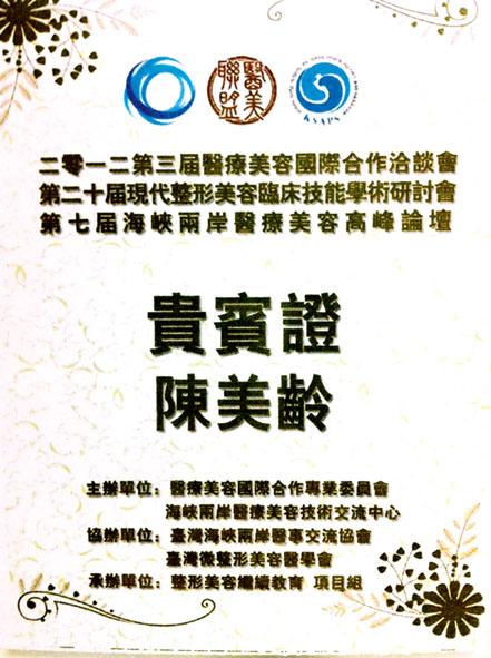 陳美齡醫師受邀參與第七屆兩岸醫療美容岑岭會演講