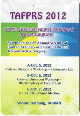 陳美齡醫師參與整形研討會